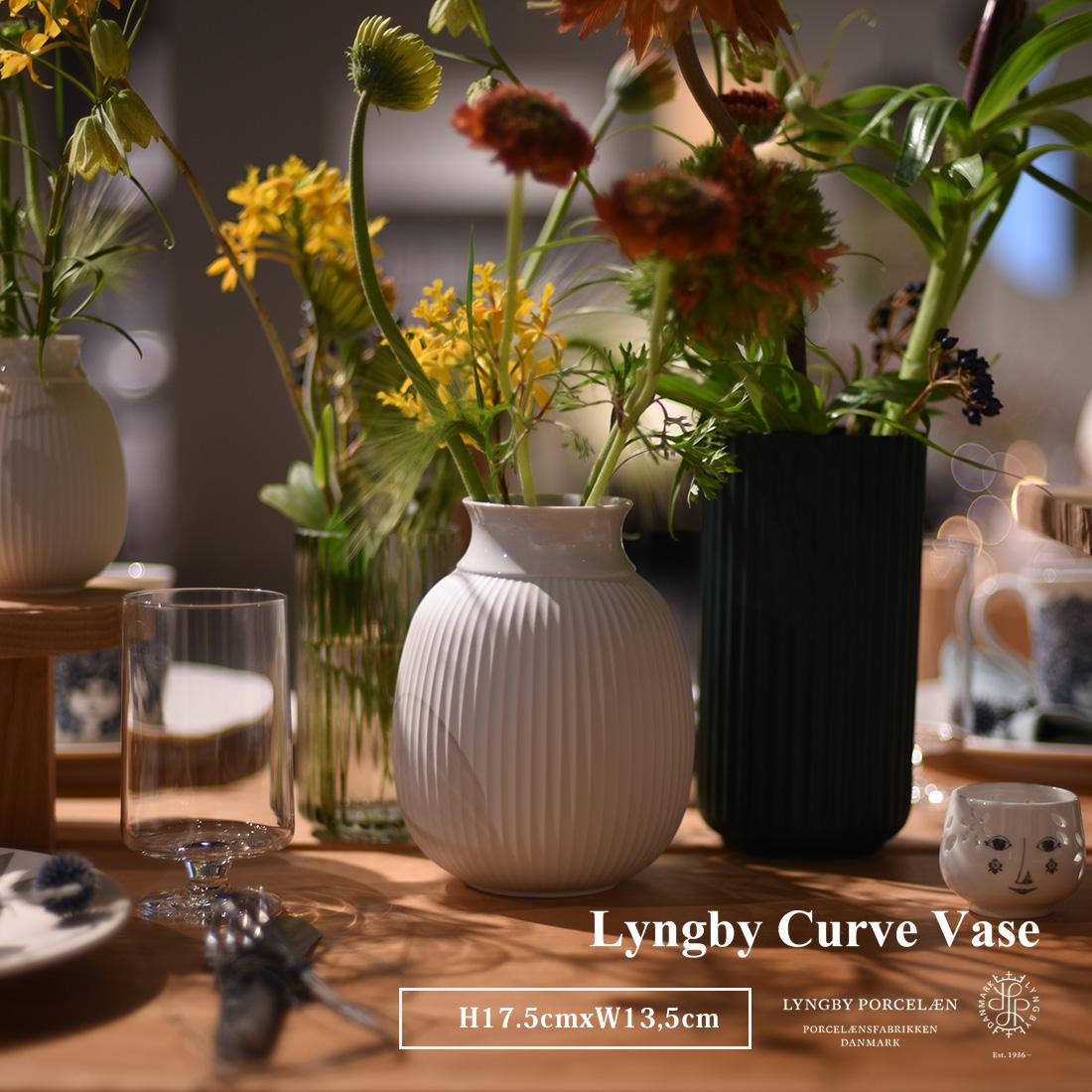 【Lyngby Porcelaen】Lyngby Curve Vase H17,5cm カーブベース リュンビュー ポーセリン 近代アート シンプル ローゼンダール デンマーク 花器 陶器 花瓶 北欧 200540 200541 ポルトガル  コンビニ受取対応