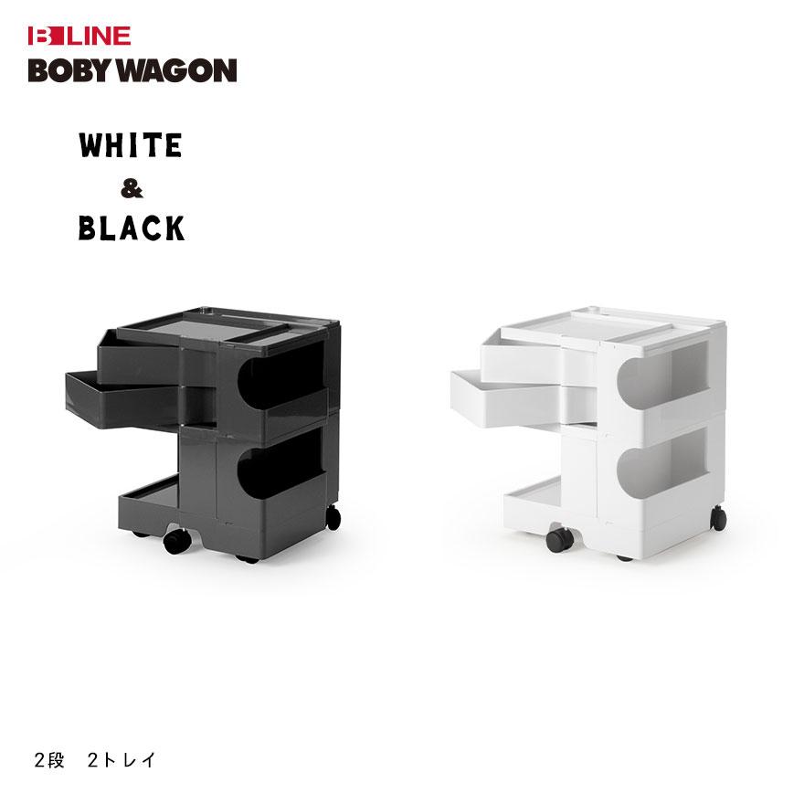 【B LINE/ビーライン】ボビーワゴン 2段 2トレイ(ホワイト、ブラック)
