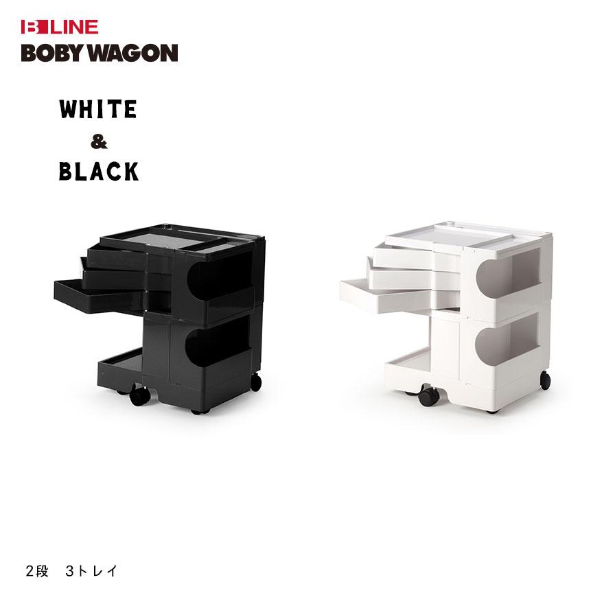 【B LINE/ビーライン】ボビーワゴン 2段 3トレイ(ホワイト、ブラック)