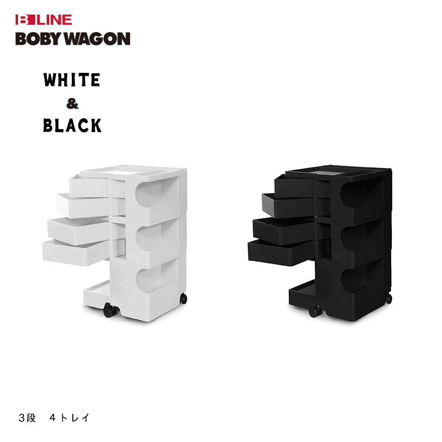 【B LINE/ビーライン】ボビーワゴン 3段 4トレイ(ホワイト、ブラック)