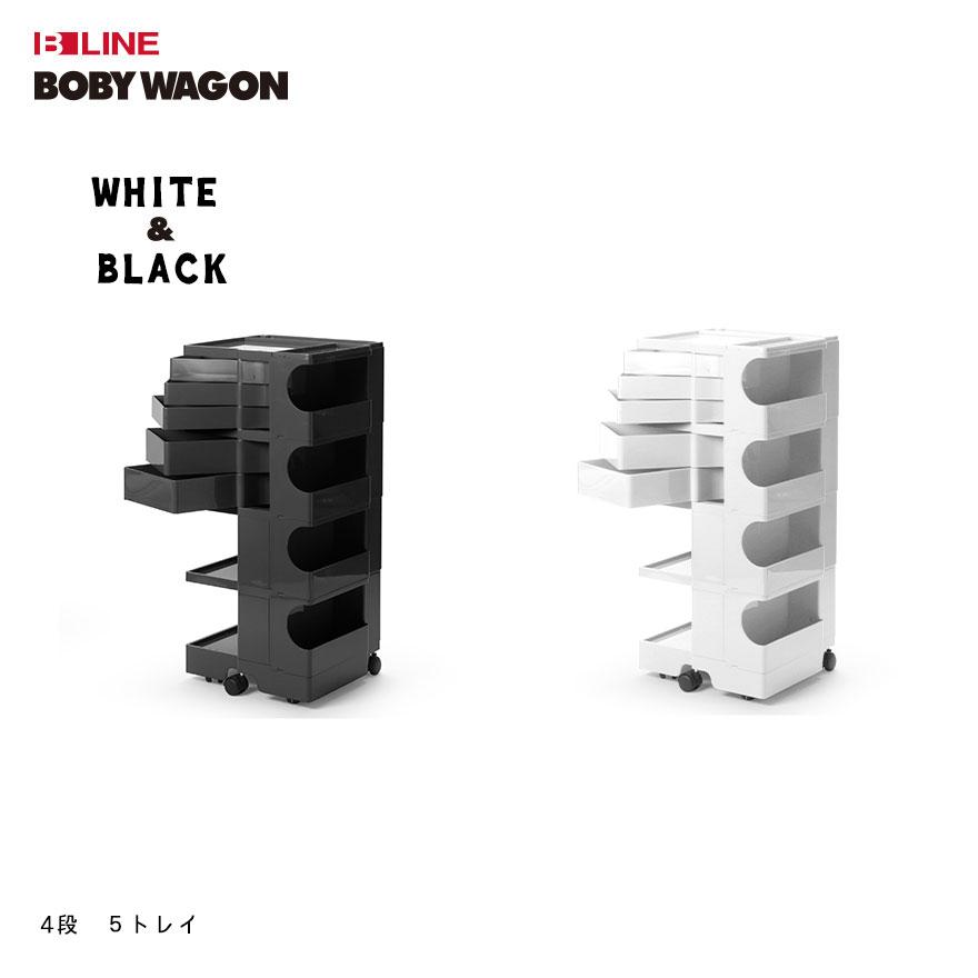 店舗クーポン発行中!【B LINE/ビーライン】ボビーワゴン 4段 5トレイ(ホワイト、ブラック)