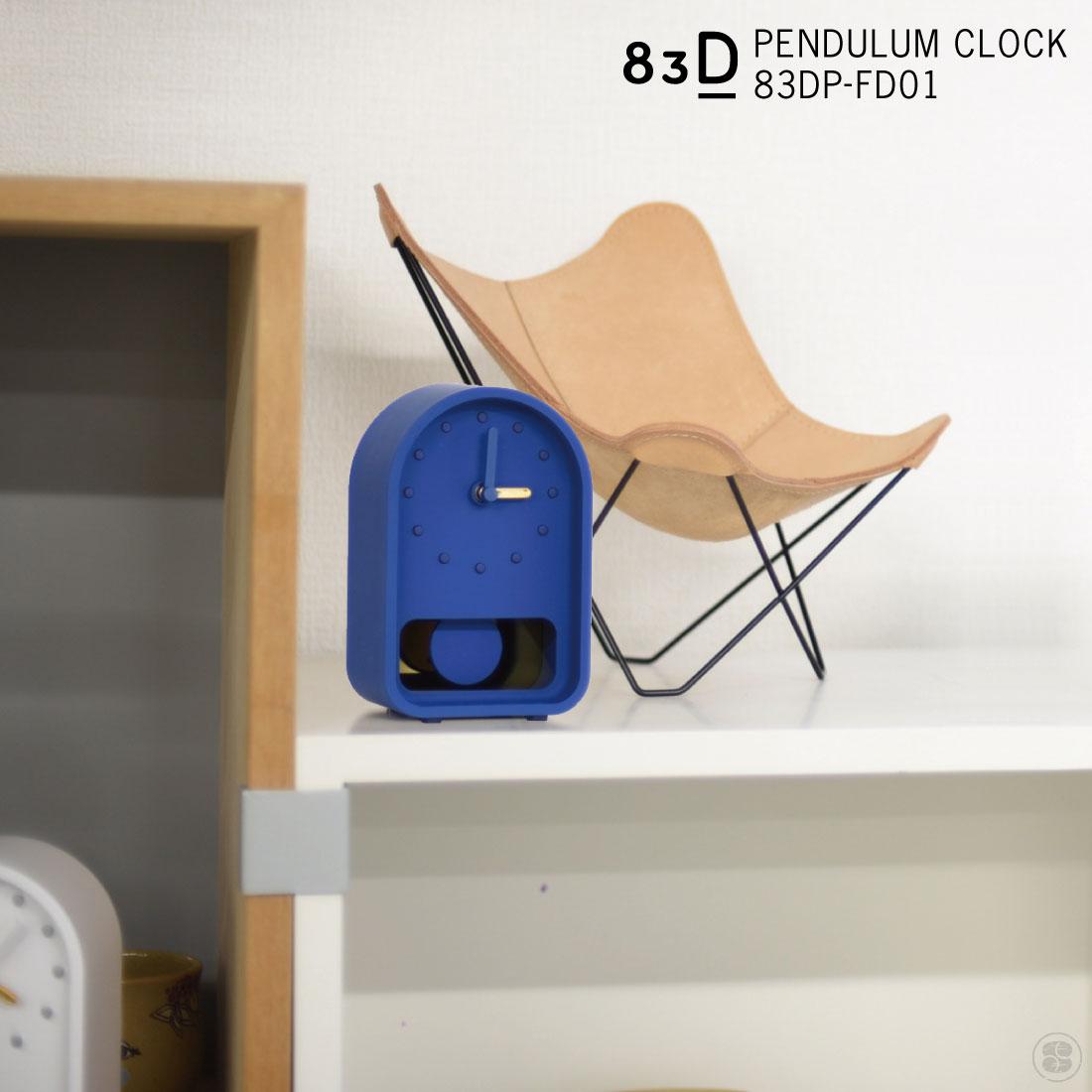 時間の流れを目と耳に優しく伝えてくれます 舗 83Design 振り子時計 ハチサンデザイン おしゃれ ペンデュラムクロック 83DP-FD01