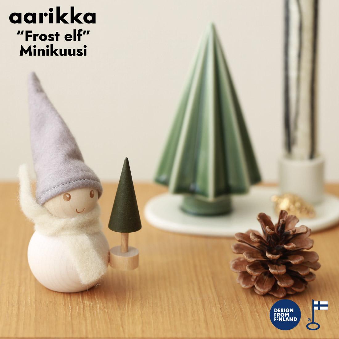 日本正規代理店品 aarikka アアリッカ 5☆好評 Frost elf Minikuusi フィンランド インテリア フロストエルフ 北欧雑貨 クリスマス 公式 PAKKANEN