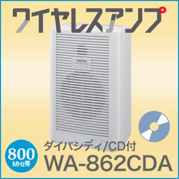 【UNI-PEX ユニペックス】ワイヤレスアンプ WA-862CDA【800MHz】【ダイバシティ方式】【CD付】