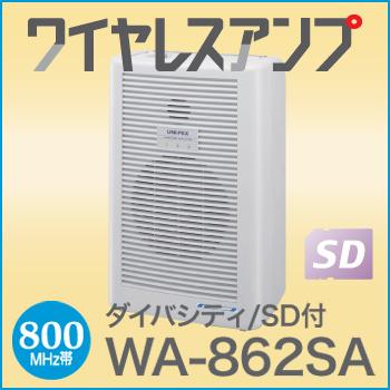 【UNI-PEX ユニペックス】ワイヤレスアンプ WA-862 SDセット【800MHz】【ダイバシティ方式】【SD付】