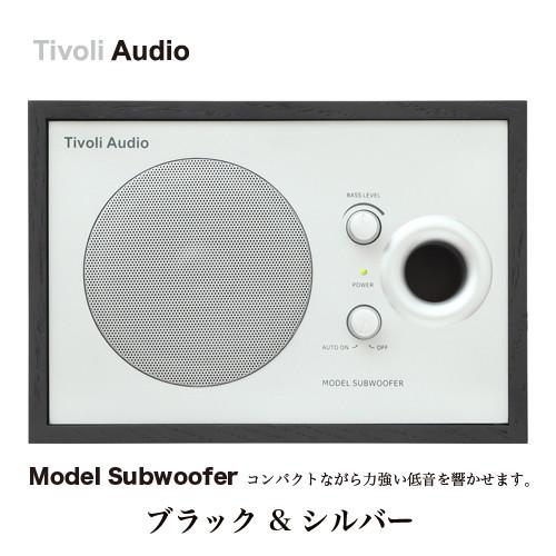 【Tivoli Audio チボリオーディオ】Model Subwoofer/モデルサブウーファー【ブラック/シルバー】