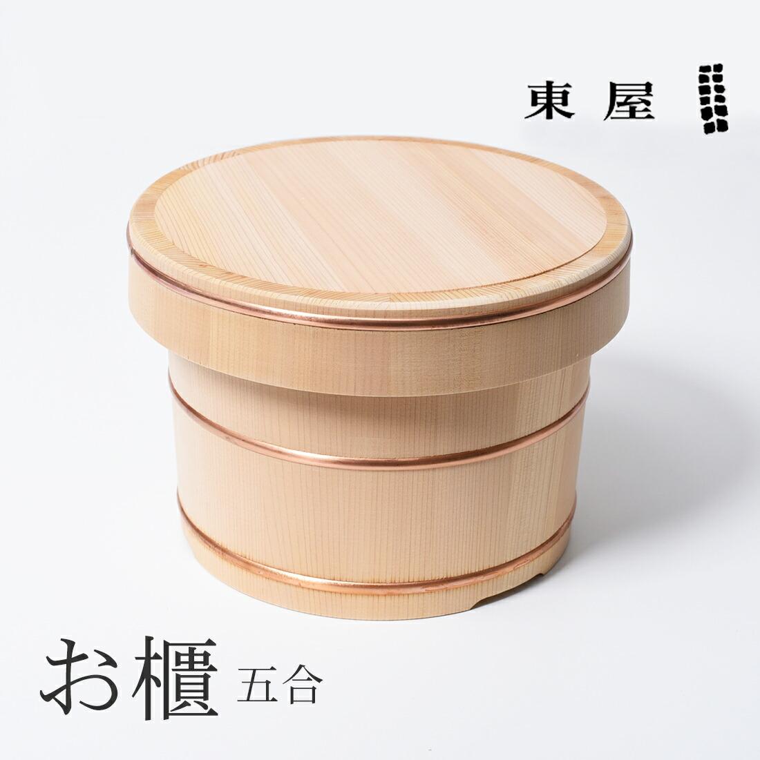 拘りの日用品 納得の東屋品質と確かな職人技術 日本のモノづくりを感じられる名品達 東屋 あづまや お櫃 五合 山一 柾目 新色追加して再販 おひつ まさめ AZYI00003 贈与 やまいち