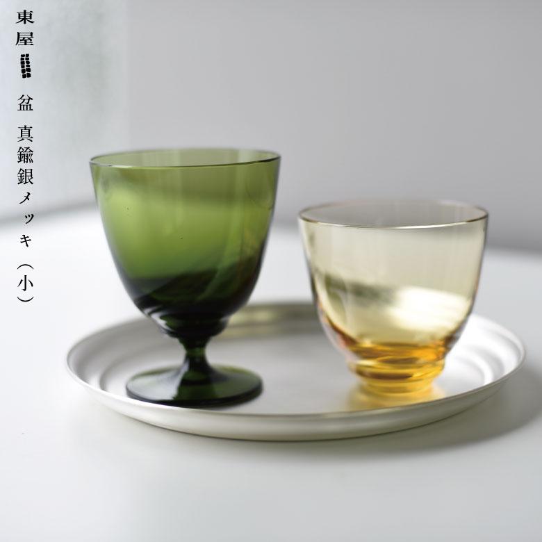 【東屋・あづまや】盆 真鍮銀メッキ(小) /おぼん/お盆/トレイ/AZSK00450 コンビニ受取対応