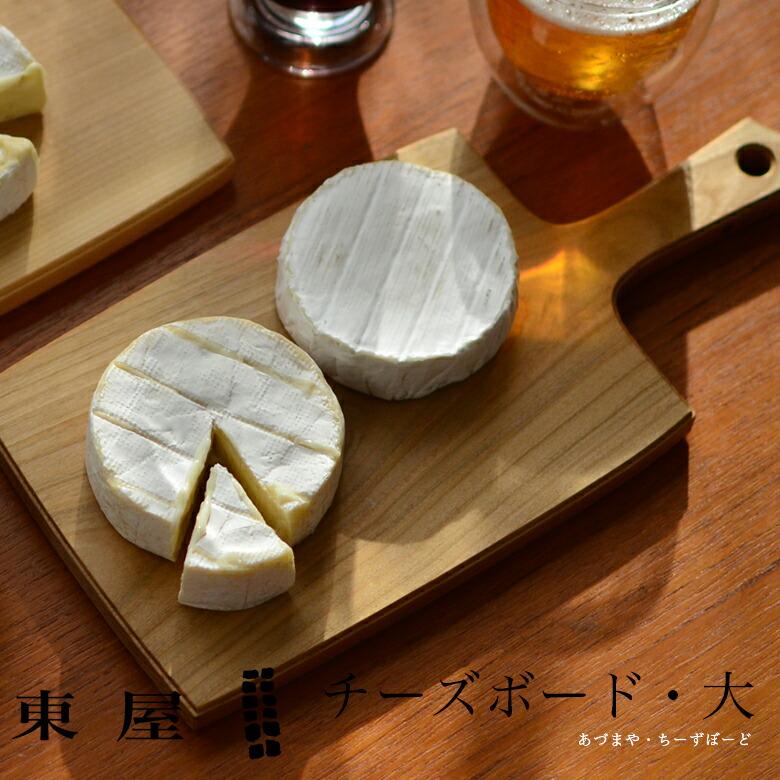 拘りの日用品 納得の東屋品質と確かな職人技術 日本のモノづくりを感じられる名品達 ご予約品 東屋 メーカー公式 チーズボード まな板 木製 大 AZYI00410カッティングボード