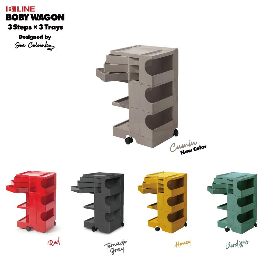 【B LINE/ビーライン】ボビーワゴン 3段 3トレイ Designed by ジョエ・コロンボ/ABS樹脂/収納/引き出し/リビング/キッチン/ダイニング/イタリア/キャスター付き