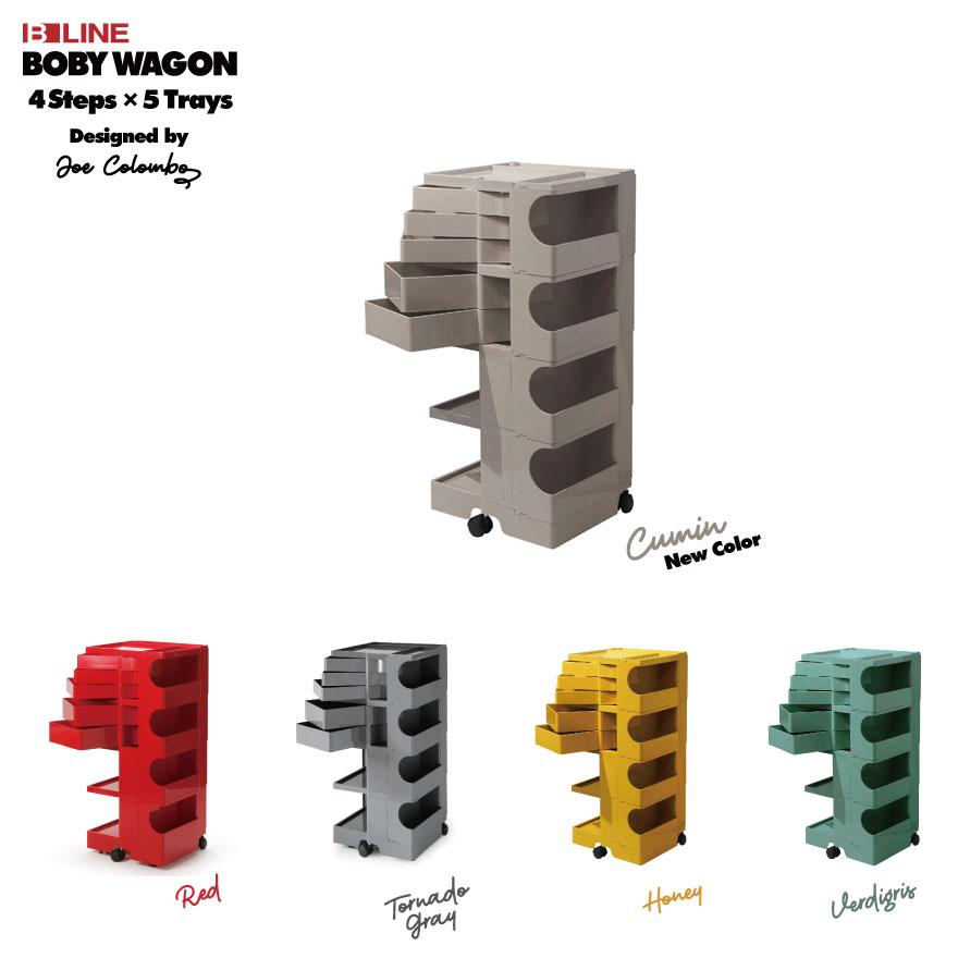 【B LINE/ビーライン】ボビーワゴン 4段 5トレイ Designed by ジョエ・コロンボ/ABS樹脂/収納/引き出し/リビング/キッチン/ダイニング/イタリア/キャスター付き