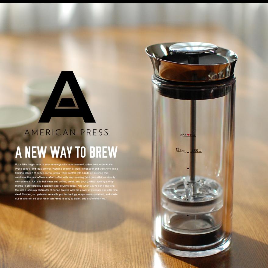 [再販ご予約限定送料無料] 手軽に楽しみながら より早くより味わい深い新しいコーヒーの淹れ方を実現したアメリカンプレス American Press アメリカンプレス フレンチプレス 驚きの値段で プランジャーポット クラフトコーヒー カフェプレス 圧力抽出 ポット ALB001 珈琲