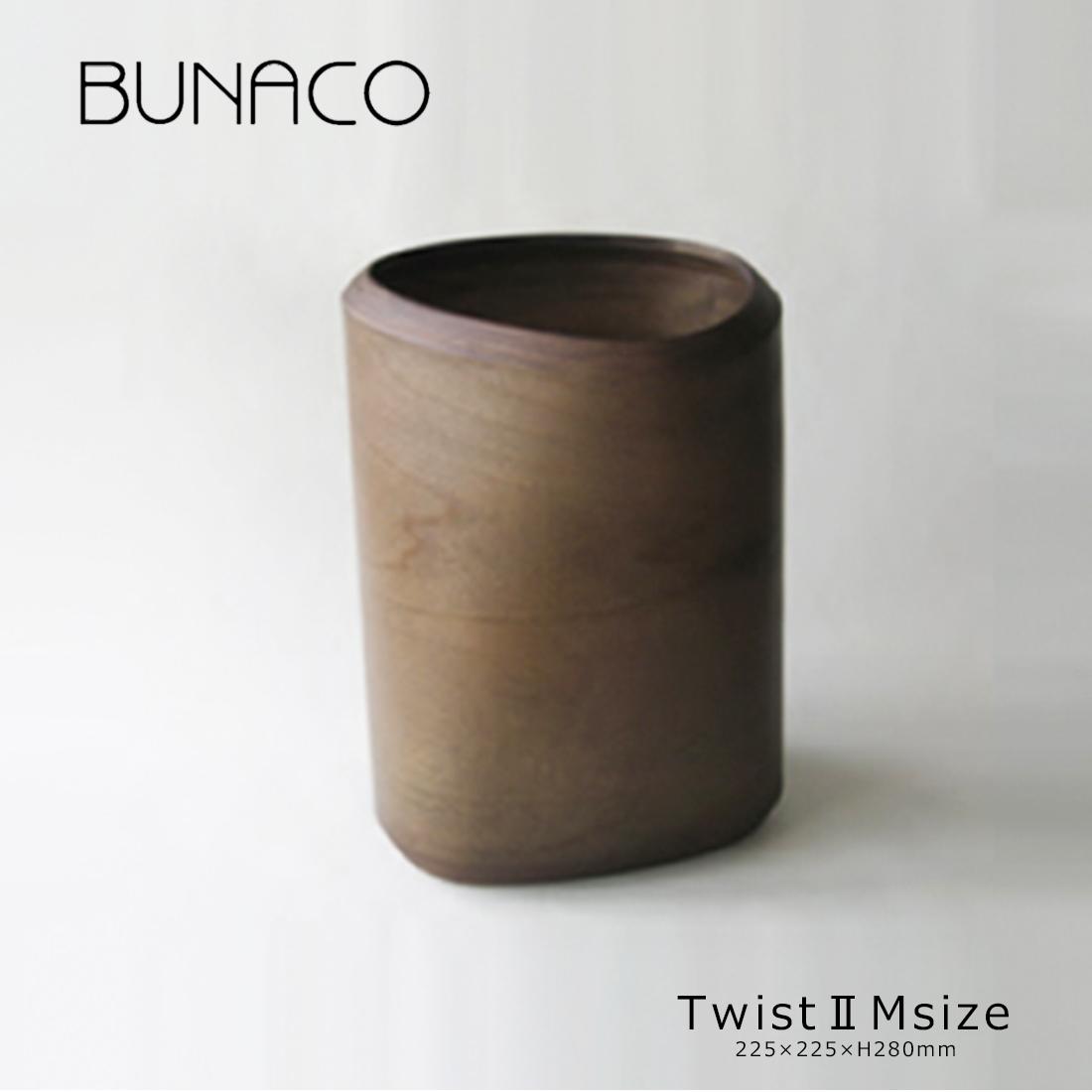 【BUNACO/ブナコ】 Dust Box Twist2《Size M》ダストボックス ツイスト /ゴミ箱/日本製/木工品
