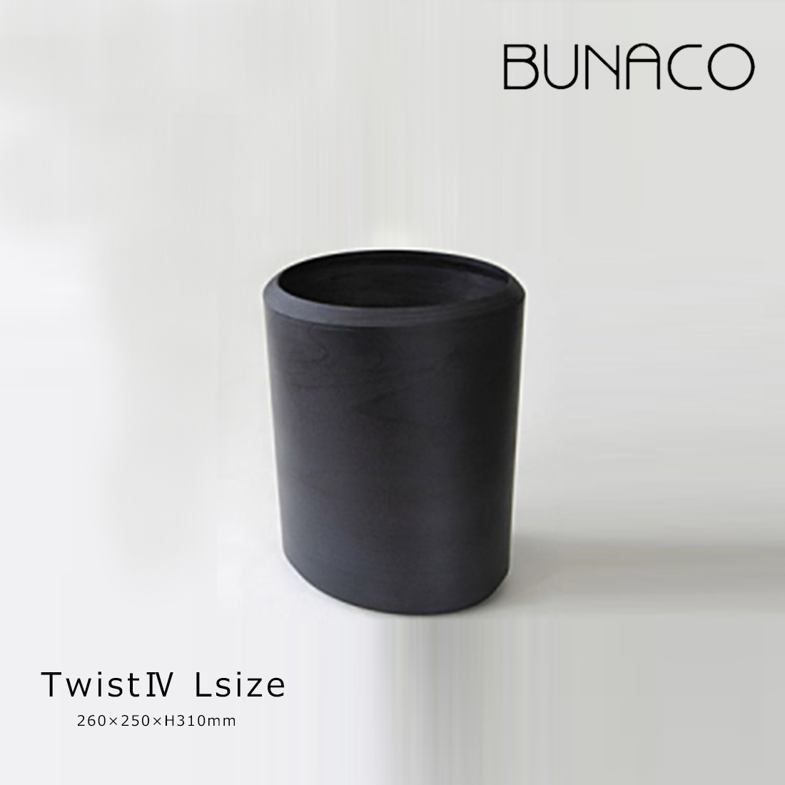 【BUNACO/ブナコ】 Dust Box Twist4 《Size L》ダストボックス ツイスト ゴミ箱 リビング雑貨 木工品/伝統 インテリア コンビニ受取対応