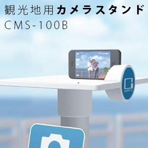 公共用カメラスタンド サンポール セルフ撮影用ポール[カメラスタンド] CMS-100B【サインシール付き】