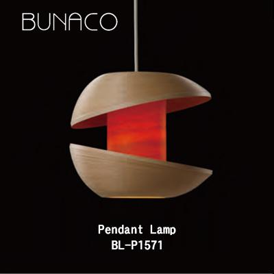 【BUNACO/ブナコ】Pendant Lamp BL-P1571 1台 ペンダントランプ 照明 / BUNACO /ライト/電気/PENDANT/LAMP/ランプ/
