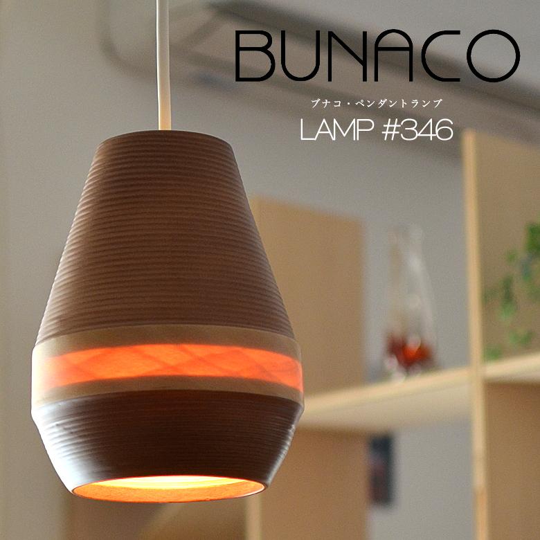 【店舗クーポン発行中】【BUNACO/ブナコ】ブナコのペンダントランプ照明1piece BUNACO Pendant Lamp【Pear】 BL-P345