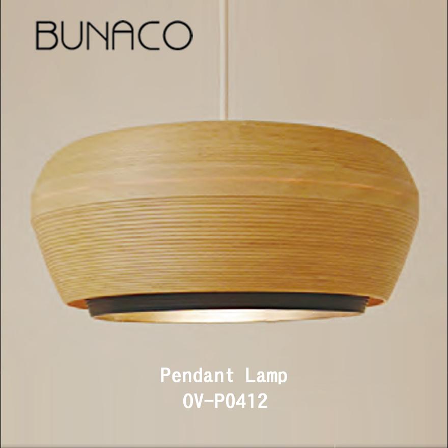 店舗クーポン発行中!【BUNACO/ブナコ】Pendant Lamp OVID OV-P0411 OV-P0412 Wolf U. Wagner/ ペンダントランプ/照明 / BUNACO /ライト/電気/PENDANT/LAMP/ランプ/ドイツ