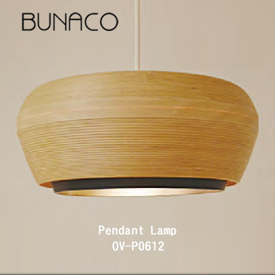 【店舗クーポン発行中】【BUNACO/ブナコ】Pendant OVID ナチュラルシェード OV-P0611 OV-P0612 WOLF WAGNER ペンダントランプ 照明 / BUNACO /ライト/電気/PENDANT/LAMP/ランプ/ドイツ