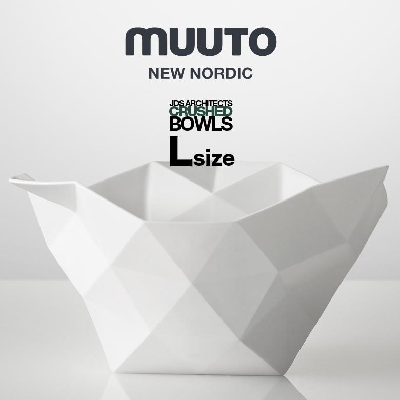 【MUUTO/ムート】MUUTOの収納雑貨 CRUSHED L-サイズ【MT02042】 コンビニ受取対応●