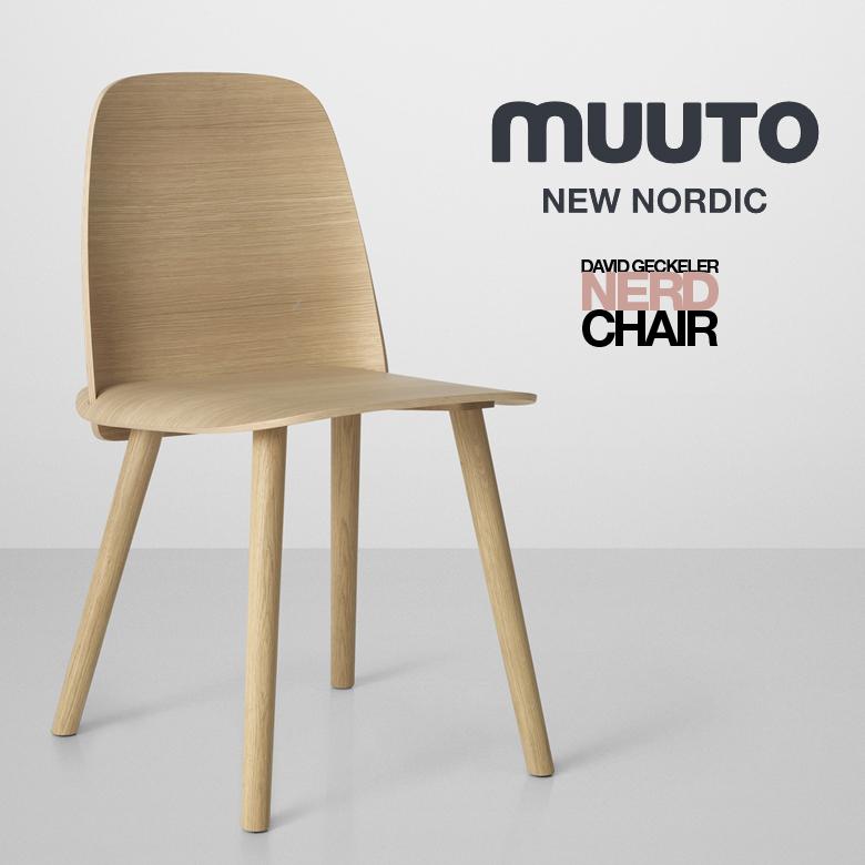 【MUUTO/ムート】MUUTOの椅子 NERD CHAIR【MT11211】チェア/イス/スツール/北欧●