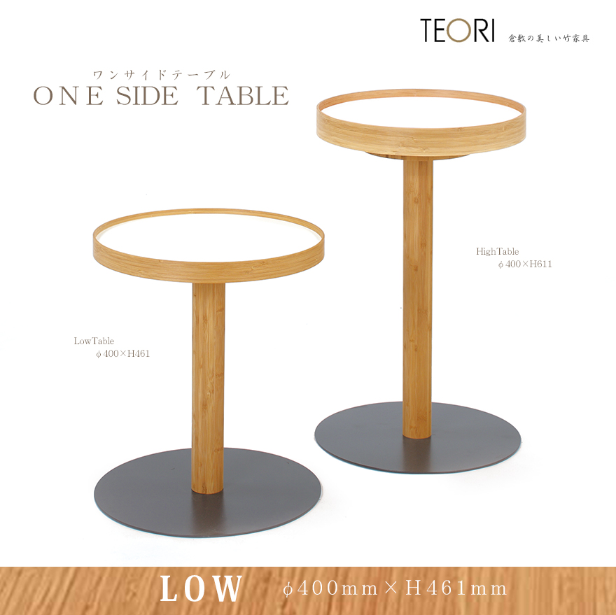 【店舗クーポン発行中】【TEORI テオリ 】ONE SIDE TABLE【 LOW 】ワンサイドテーブル・乳白  TE-OTLW /竹無垢 日本製/岡山