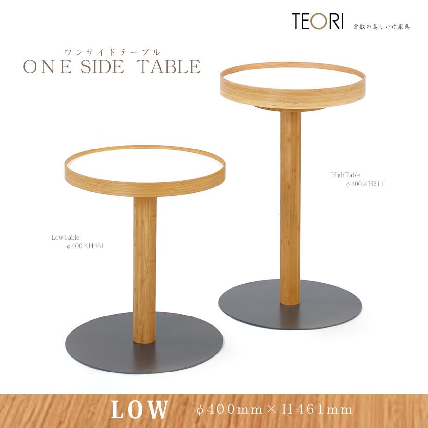 【TEORI テオリ 】ONE SIDE TABLE【 LOW 】ワンサイドテーブル・乳白  TE-OTLW /竹無垢 日本製/岡山