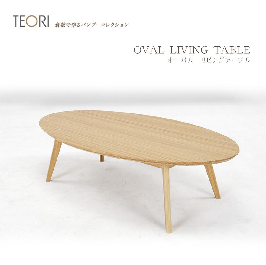 【EORI テオリ】OVAL LIVING TABLE リビングテーブル 楕円 L-D1270 座卓/竹無垢/竹抗菌オイル仕上げ/日本製/岡山