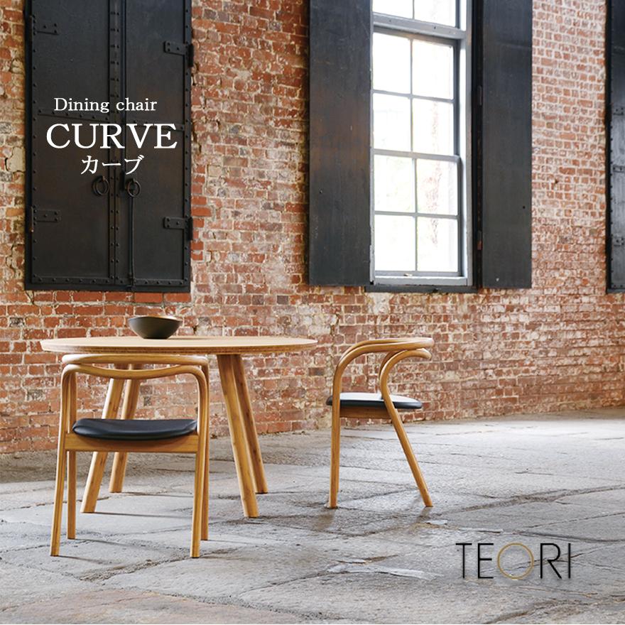 【TEORIテオリ】CURVE カーヴ ダイニングチェア P-CC 座面 本革/ W520×D475×H700mm /受注生産品 /ており/ カーブ/竹無垢 日本製/岡山/椅子/シンプルかつスタイリッシュに