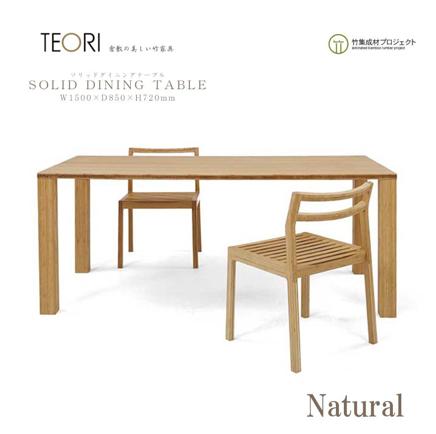 【TEORIテオリ】SOLID DINING TABLEソリッドダイニングテーブル TS-DT15 W1500 組み立て テーブル/ 竹無垢 日本製/岡山県