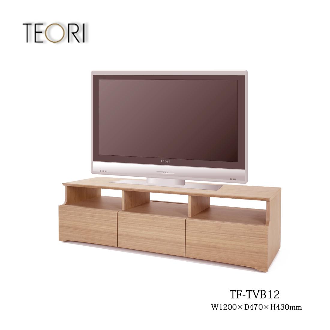 【TEORI テオリ】F TV BOARD テレビボード TF-TVB12 /テレビ台/W1200×D470×H430mm TVボード/竹無垢 日本製/岡山
