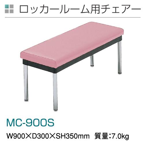 【ロッカールーム用チェア】MC-900S, RE:LIFE:bde0208f --- sunward.msk.ru