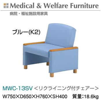 【病院・福祉施設用家具】【抗菌・防汚仕様】MWC-13SV リクライニング付チェアー【ブルー色】