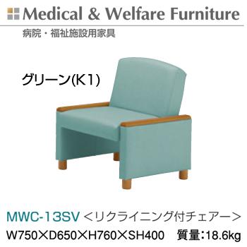 【病院・福祉施設用家具】【抗菌・防汚仕様】MWC-13SV リクライニング付チェアー【グリーン色】