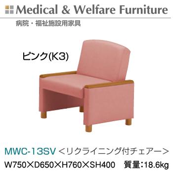 【病院・福祉施設用家具】【抗菌・防汚仕様】MWC-13SV リクライニング付チェアー【ピンク色】