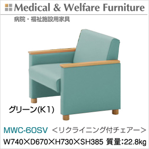 【病院・福祉施設用家具】【抗菌・防汚仕様】MWC-60SV リクライニング付チェアー【グリーン色】