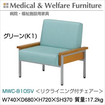 【病院・福祉施設用家具】【防汚レザー 仕様】MWC-810SV リクライニング付チェアー【グリーン色】
