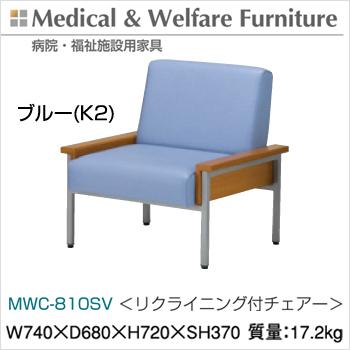 【病院・福祉施設用家具】【防汚レザー 仕様】MWC-810SV リクライニング付チェアー【ブルー色】
