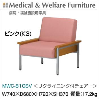 【病院・福祉施設用家具】【防汚レザー 仕様】MWC-810SV リクライニング付チェアー【ピンク色】