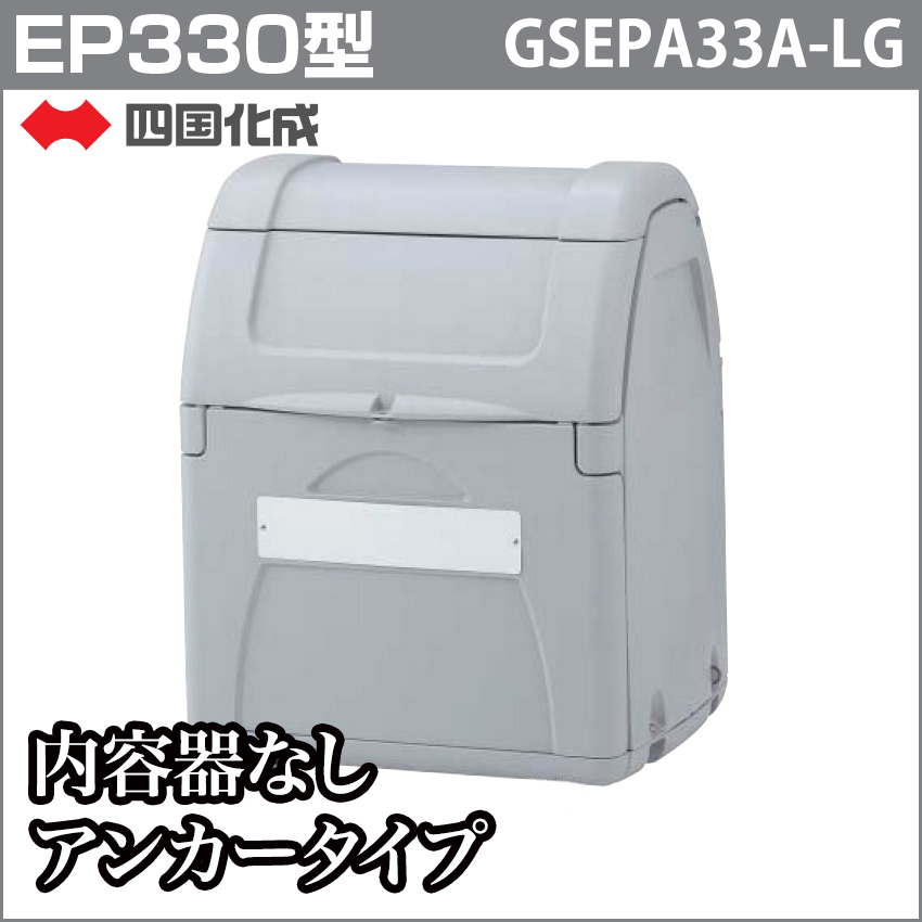 ゴミストッカー 四国化成  ゴミ収集庫 樹脂製ゴミストッカーEP330型 内容器なし アンカータイプ GSEPA33A-LG四国化成 ごみ置き場に最適 ゴミ箱
