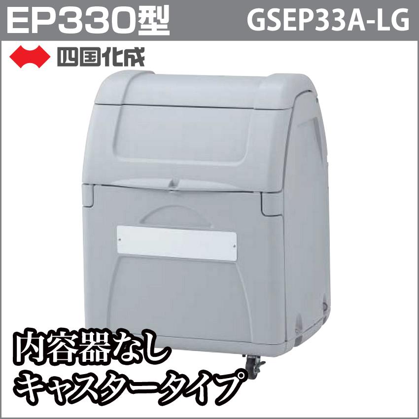 ゴミストッカー 四国化成  ゴミ収集庫 樹脂製ゴミストッカーEP330型 内容器なし キャスタータイプ GSEP33A-LG四国化成 ごみ置き場に最適 ゴミ箱