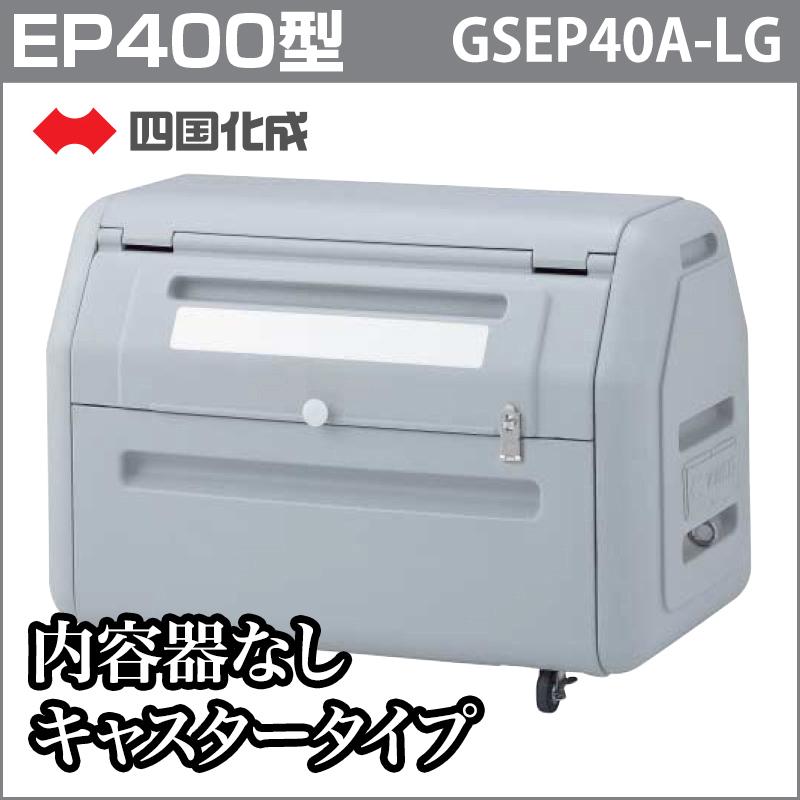 ゴミストッカー 四国化成  ゴミ収集庫 樹脂製ゴミストッカーEP400型 内容器なし キャスタータイプ GSEP40A-LG四国化成 ごみ置き場に最適 ゴミ箱