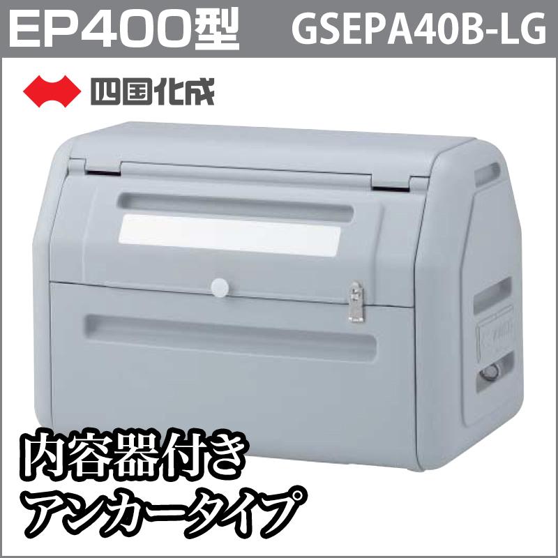 ゴミストッカー 四国化成 ゴミ収集庫 樹脂製ゴミストッカーEP400型 内容器付 アンカータイプ GSEP40B-LG四国化成 ごみ置き場に最適 ゴミ箱