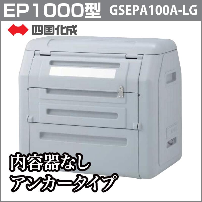 ゴミストッカー 四国化成  ゴミ収集庫 樹脂製ゴミストッカーEP400型 内容器なし アンカータイプ GSEP40A-LG四国化成 ごみ置き場に最適 ゴミ箱