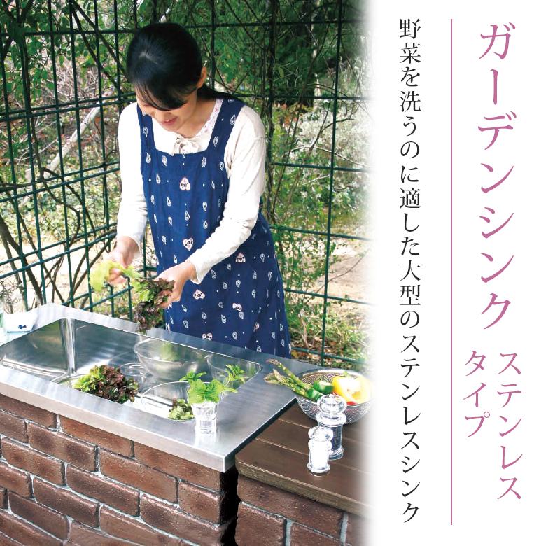 【ニッコーエクステリア】ガーデンシンク ステンレスタイプ