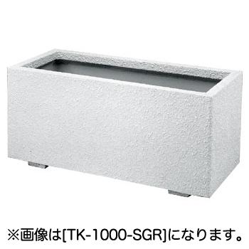 【トーシンコーポレーション】【パブリックプランター】 GRCプランター K型シリーズ TK-900