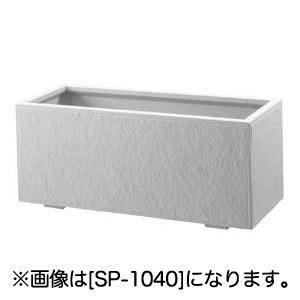 【トーシンコーポレーション】【パブリックプランター】 GRCプランター 石肌プレーン シリーズ SP-840