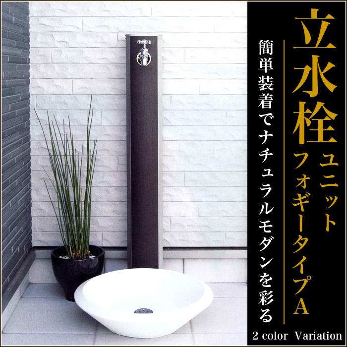 立水栓 水栓柱【ニッコーエクステリア】立水栓ユニット フォギータイプA OPB-RS-25C【ダークグレイン】【ライトグレイン】2色
