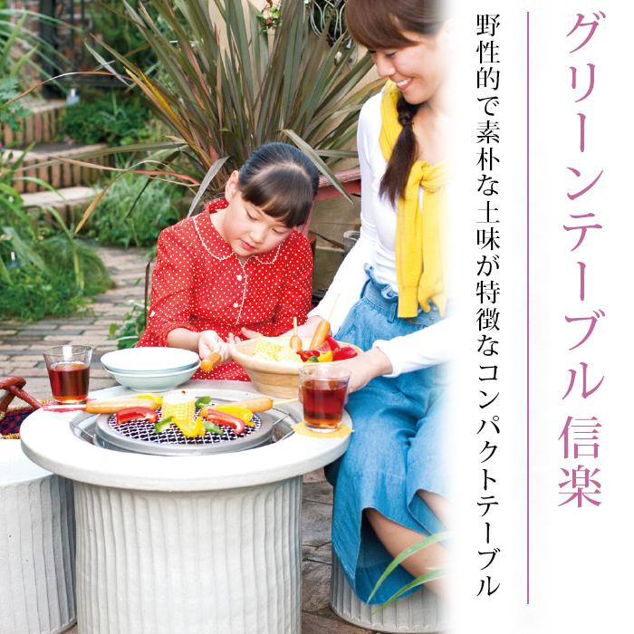 【ニッコーエクステリア】グリルテーブルユニット 信楽 【白 / いぶし受注生産 / 茶 受注生産 】