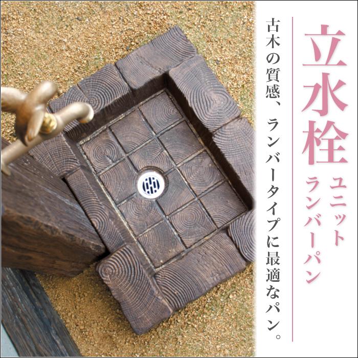 【ニッコーエクステリア】 立水栓ユニット ランバーパン LS-P《パンのみ》ガーデン/公園/庭/水栓柱 / 3色